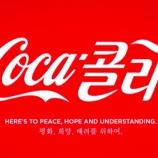 『コラ・コーラを楽しむのに、国や人種は関係ない。コカ・コーラは世界で広がり続ける!』の画像