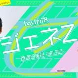 『[出演情報] 本日(9月19日) bayfm「ジェネZ」放送(出演:蟹沢萌子)【ノイミー】』の画像