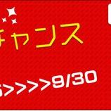 『増税前 ラストチャンスセール!!』の画像