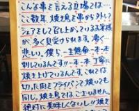 【悲報】焼き鳥屋「お願いだから串から外さないで(泣)」