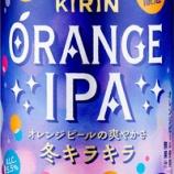 『【限定販売】オレンジピールがいいね!「グランドキリン オレンジIPA 冬キラキラ(限定醸造)」』の画像