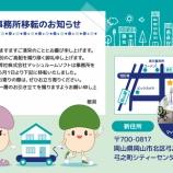 『岡山事務所移転のお知らせ』の画像
