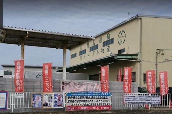 奈良建設 倒産