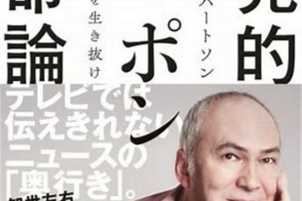 大阪の講師・文化人派遣業者がお薦めする納得の講師派遣 - 総会の講師