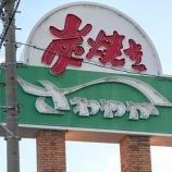 『【一時休業】エコパに来る福山雅治ファンやアイマスPは要注意!袋井の「さわやか」が新店舗へ改装のため1月29日(月)より休業中、2018年7月よりリニューアルオープン』の画像