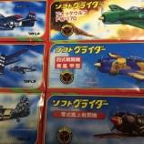 『昭和懐かしのあの「ソフトグライダー」 実は戸田市の企業が作っていたんです!』の画像