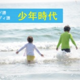 『簡単!フォークソングの弾き語りに挑戦!~『少年時代』のコード譜とメロディ譜~』の画像