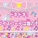 アニメ『プリパラ 1stシーズン』第30話感想