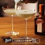 『【コアントローご当地カクテル第15弾】長野「そば茶」カクテルを発表』の画像