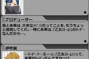 【グリマス】PSL編シーズン1乙女ストーム! [第1話]「乙女ストーム!」始動!