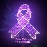 『(再掲)10月27日土曜日は、大宮ソニックシティ前で「ピンクリボンライトアップ点灯式」先着500名様にプレゼントもあります。』の画像