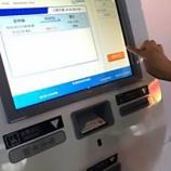 『身分証で乗車券を発券することが出来る社会』の画像