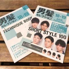 表参道・青山の人気美容室 MINX 美容業界誌『男髪セレクション』に掲載されました✂︎