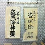 『戸田市の習慣? 勝手口に貼る「御札」』の画像