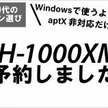 『僕がWH-1000XM4を買った訳』の画像