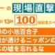【横田一の現場直撃】祝100回記念スペシャル!島根の乱、丸山知事直撃!