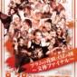 8/28横浜文体、MK4vs獣友4対4の爆女王選手権・プラズ...
