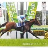 『JRAアニバーサリーキャンペーン当選!QUOカード500円!』の画像