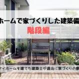 『【階段編】 タマホームで家づくりした建築備忘録』の画像
