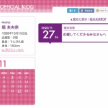 『【乃木坂46】卒業発表した堀未央奈、ブログを更新!!!『メンバーには今回の選抜発表前に話した・・・』』の画像