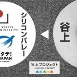 『【谷上プロジェクト】■学生向け■谷上からシリコンバレーへ!「トビタテ!留学japan」』の画像