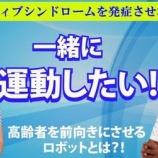 『秋根先生のアキネチャンネルに出演させていただきました☆』の画像