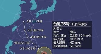 【悲報】台風25号さん、来週3連休直撃か 不穏な進路をとる