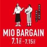 『7/1(木)〜ミオ バーゲン!! セイコー/シチズン最大50%OFF!!』の画像