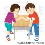 『【お仕事】大研究 遊びとおもちゃの図鑑(国土社)』の画像