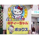 『キティが投げるバッティングセンター』の画像