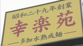【飲食】ラーメンチェーン「幸楽苑」、4月までに51店を閉店へ