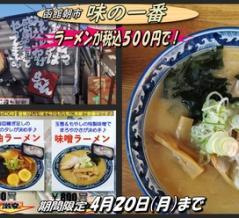 函館朝市「味の一番」では「コロナに負けん企画」としてラーメンをワンコインに!