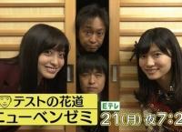 【今夜19:25~】AKB48 谷口めぐ、橋本環奈と共演!【NHK Eテレ テストの花道 ニューベンゼミ】