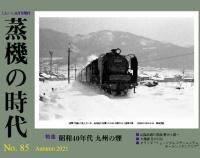 『蒸機の時代 No.85 9月21日(火)発売』の画像