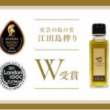 『【広島】世界的オリーブオイルコンテストで最高ランクを獲得!』の画像