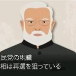 【動画】英BBCリポート「インド総選挙がすごい!有権者は9億人、世界最大!」 [海外]
