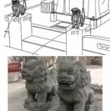 『インド雪花青 狛犬』の画像