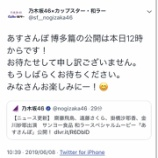 『【乃木坂46】スポンサーに気を遣わせる運営の鑑・・・』の画像