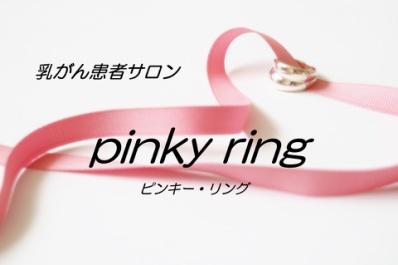 pinky ring 黒
