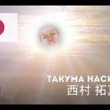 『西村拓真選手のベガルタ仙台からCSKAモスクワ移籍発表の公式ムービーに乃木坂46『バイトル』のCMが使われててワロタwwwwww』の画像