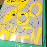 『宣伝会議さんの「ブレーン」が700号!!』の画像