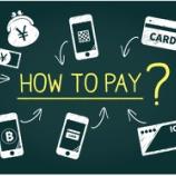 『お支払方法のご案内』の画像