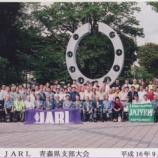 『2004年 9月19日 JARL青森県支部大会:十和田市』の画像