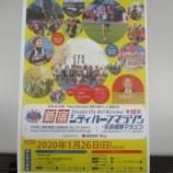 『【高田馬場】新宿シティマラソン』の画像