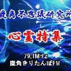 『8月8日放送「心霊特集」心霊体験談の紹介』の画像