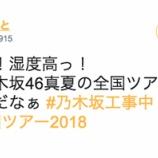 『【乃木坂46】乃木中ながおPの仙台前日入りでバナナマン登場は確定の模様!!!』の画像