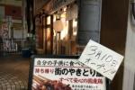 臨時休業してた八剣伝JR河内磐船駅前店が帰ってきて100円焼き鳥リリースしてる!