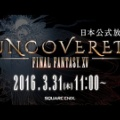 【FF15】UNCOVERED FINAL FANTASY XV 実況会場