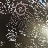 『ファンフェス!!!本当にありがとうございました!&リヴァまみれ』の画像