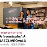 『明日5月5日夜は素敵なカフェでジャズライブ!美味しいプレートやお酒ともに音楽を楽しみませんか。あいパル南側のyumicafeさんで18時30分から21時まで開催されます!』の画像